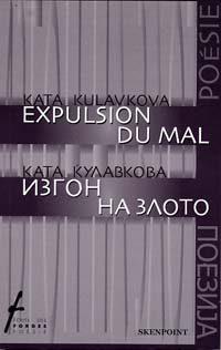 Expulsion du mal