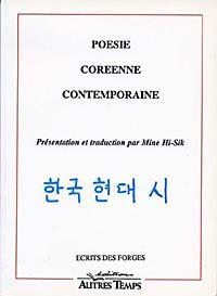 Poésie coréenne contemporaine